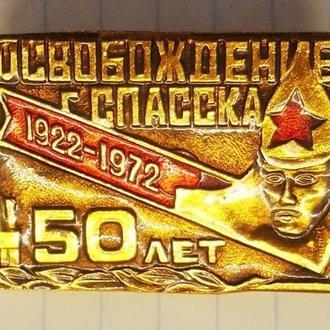 50 лет Освобождение Спасска 1922-1972 будёновец значок