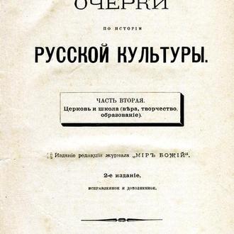 Очерки по истории русской культуры. 3 части. 1899, 1901. Милюков