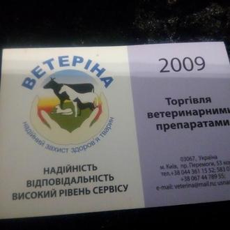 Карманный календарик. Ветерина 2009г.