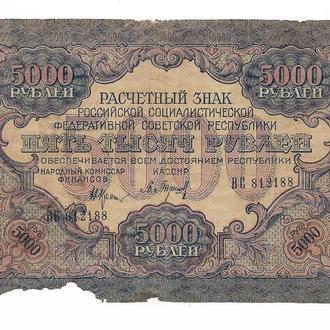 РСФСР 5000 рублей 1919 Барышев в\з широкие линии