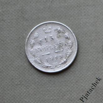 15 копеек 1915 г