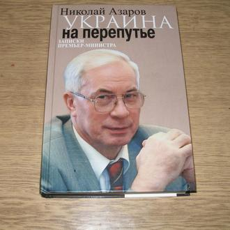 Николай Азаров. Украина на перепутье. (Cмілива версія профессора)