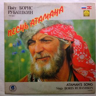 Борис Рубашкин. Песнь атамана.