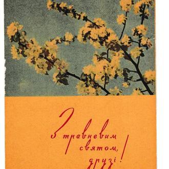 Открытка 1961 З травневим святом, друзі!, цветы, п/п
