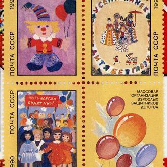 1990 СЕРИЯ Рисунки детей (Jiv M)