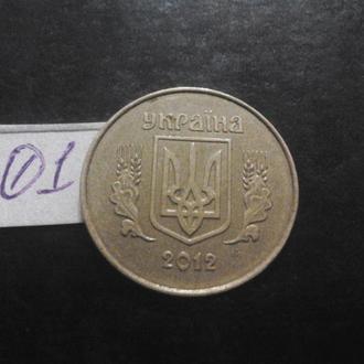 25 копеек 2012 года, Украина.