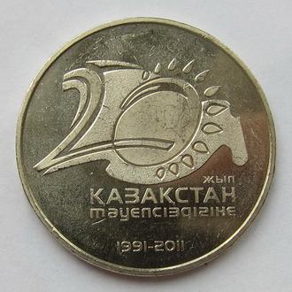 Казахстан 50 тенге 2011 *20лет Независимости*