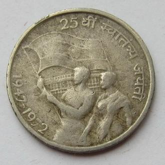 Индия 50 пайса 1972 (KM#60) *25 лет Независимости*