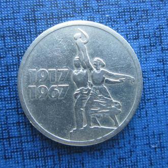 Монета 15 копеек СССР 1967 50 лет Октября