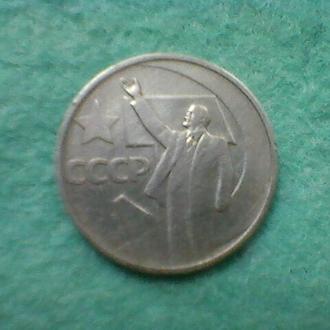 Монета номиналом 50 копеек юбилейная-50 лет Советской Власти.
