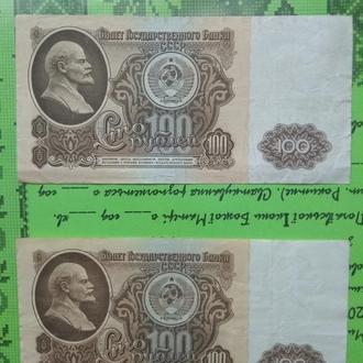 100 рублей 1961 года СССР  Серия ЯА 2153995 (серия замещения)