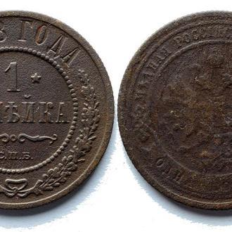 1 копейка 1908 года №1239