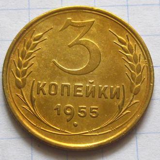 СССР_ 3 копейки 1955 года оригинал