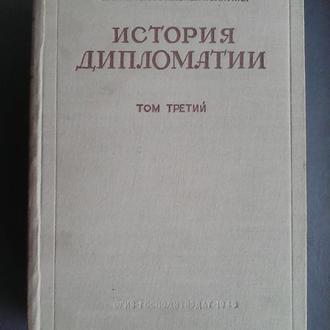 История дипломатии. 2т,  3т.