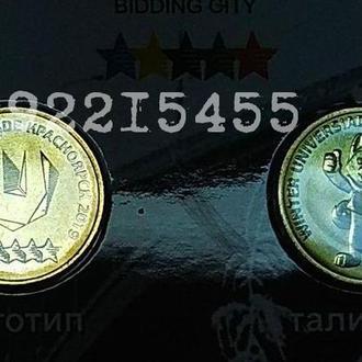 Комплект 2 монеты + Буклет Универсиада в Красноярске 2019г