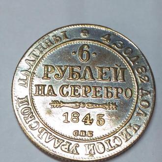 6 рублей на серебро 1845 фальшак!