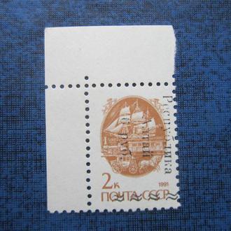 марка Россия 1992 провизорий Республика Алтай 6 руб на 2 коп MNH