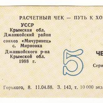Мирновка 5 чек 1988 Крым УССР совхоз Мичуринец хозрасчет Джанкой