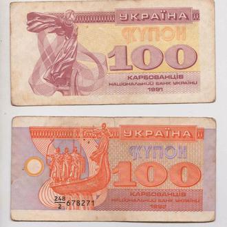 100 крб. = 1991 и 1992 гг. = КУПОН = УКРАИНА #