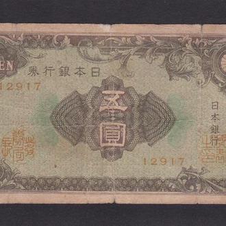 5 иен 1946 г. Япония.