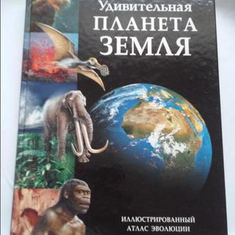 Удивительная планета Земля. Иллюстрированный атлас эволюции