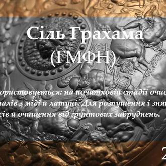 Сіль Грахама ГМФН 200 Грам