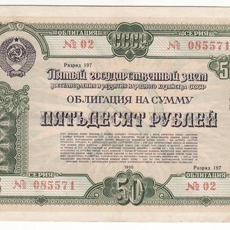 25 рублей облигация 1950 заем развития народного хозяйства
