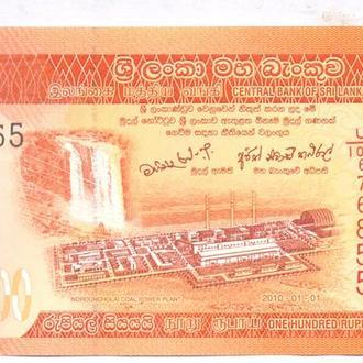 Боны Азия Шри-Ланка 100 рупий 2010 г.