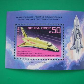 СССР 1988 Буран MNH