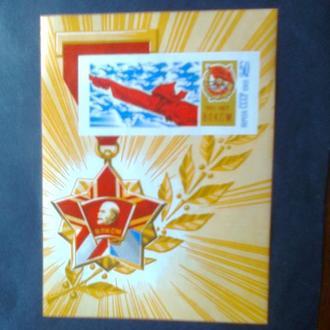 СССР 1968г   50-летие ВЛКСМ