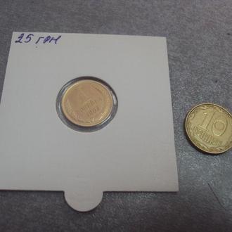 монета 1 копейка 1963 федорин № 136 разновид лот 3 шт №940
