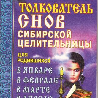 Н.Степанова   Толкователь снов сибирской целительницы