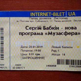 """Билет Сергей Бабкин """" Музасфера"""""""