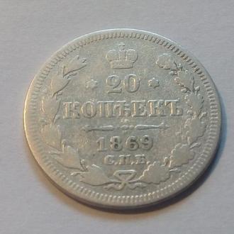 Россия 20 копеек 1869 год СПБ НІ. (с3-27). Еще 100 лотов!
