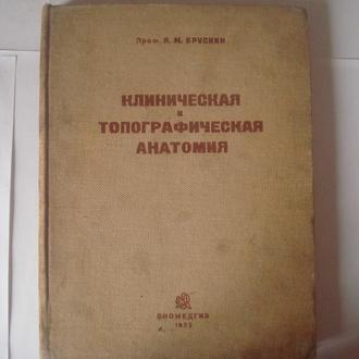 Я. М. Брускин. Клиническая и топографическая анатомия 1935