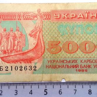 5000 купон карбованець 1995
