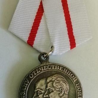 """Медаль """"Партизану Отечественной войны"""" I степень.Копия"""