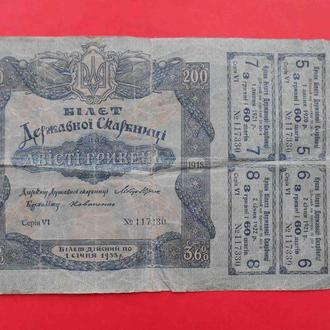 УНР (Гетман Скоропадский) 1918 200 гривен с купонами.