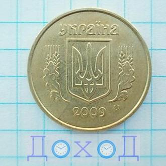 Монета Украина Україна 50 копеек копійок 2009 мелкий гурт №2