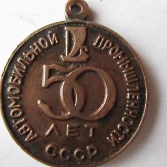 50 лет автомобильной промышленности СССР 1924-1974гг