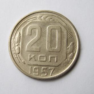 20 коп. = 1957 г. = СССР =