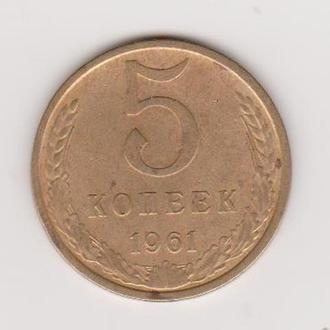 1961 СССР 5 копеек