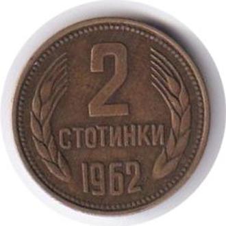 Болгария 2 стотин 1962
