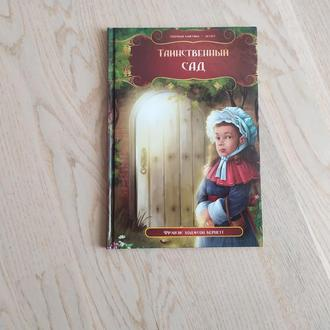 Фрэнсис Х. Бернетт  Таинственный сад  Серия: Мировая классика - детям