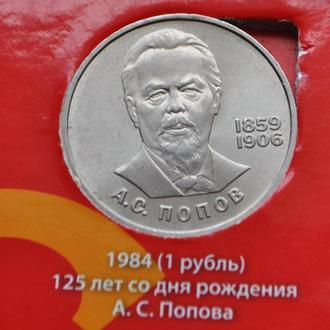 1 рубль Попов 1984 г.