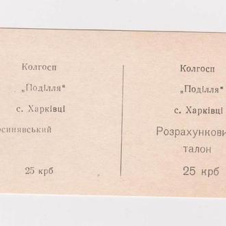 Колхозные деньги = с.Харкивци = UNC = номинал  25 =