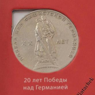 1 рубль 20 Лет Победы над Германией