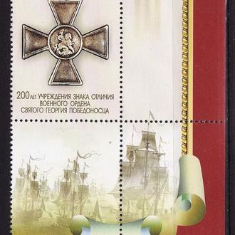 Россия 2007 Орден Святого Георгия Победоносца 200 лет учреждения 1 марка угол**