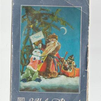 Календарик 1975 Госстрах, раскладной, З Новим Роком!
