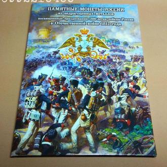 Альбом для набора монет Бородино 28шт. 200 лет победы Бородино